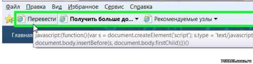 Перевести веб страницу онлайн